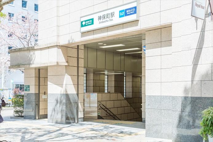 最寄りの東京メトロ「神保町駅」A9出口より、徒歩2分です